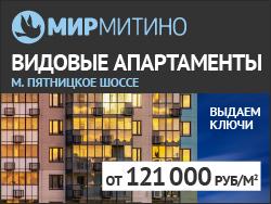 Готовые апартаменты с ключами от 4,9 млн рублей Рядом метро